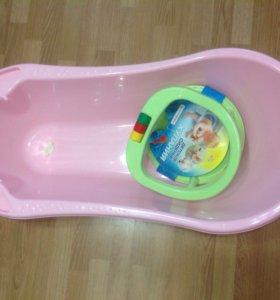 Детская ванна со сливом +горка и сиденье в подарок