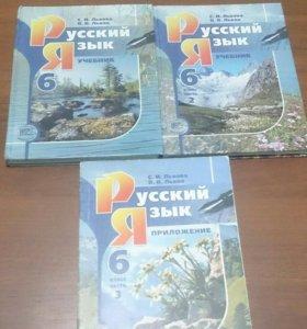 Учебник по Русскому языку 6 класс 1,2,3 часть