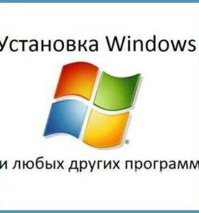 Установка ОС и компьютерных программ!