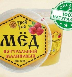 100% натуральный мёд 1 кг.