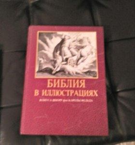 Библия в иллюстр. Юлиуса Шнорр фон Карольсфельда