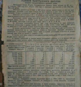 облигация 1943г 50р