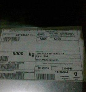 Оцинкованные листы 4700х1150 х 0,6 новые 5 штук