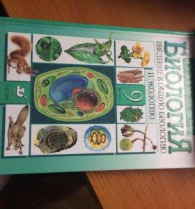 Биология,9класс,дрофа