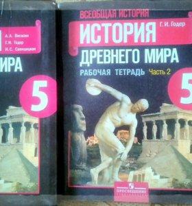 Учебник 5 Класс История фгос + Рабочие Тетради(1-2