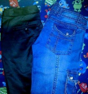 Джинсы +брюки в подарок
