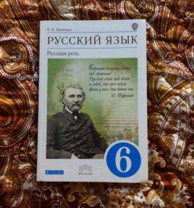 Учебник по русскому языку.