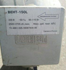 вентилятор канальный vent 150l