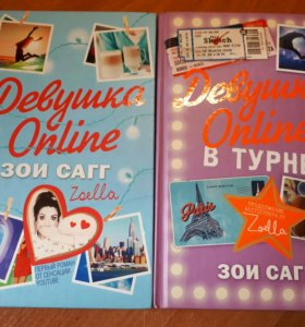 Две Книги Девушка Online
