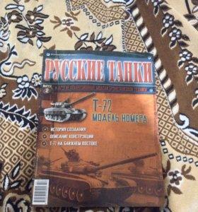 """Журнал """"Русские танки"""" 2 выпуск"""