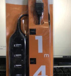 HUB на 4 USB