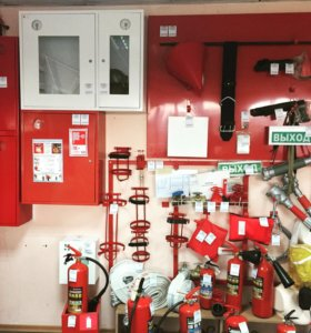 Противопожарное оборудования