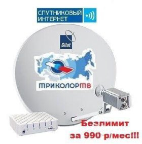 "Комплект Спутникового интернета ""триколор-тв"""
