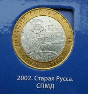 монеты 10 р 2002 года