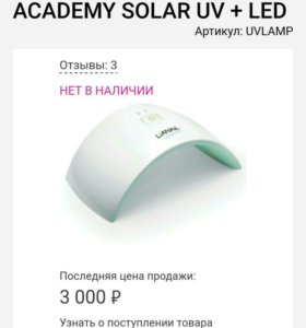 Лампа уф +лед