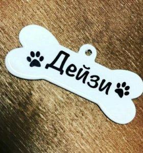 Адресники для собак!