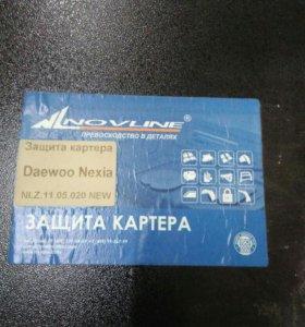 Защита картера Daewoo Nexia