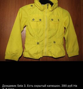 Дождевик-куртка без подклада