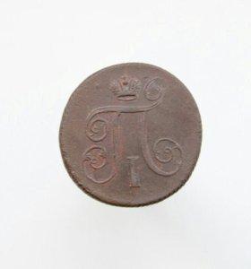 Копейка 1801 ЕМ