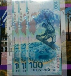 Альбом 25 рублей сочи
