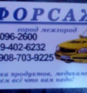 Такси форсаж