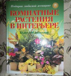 Книга про цветы