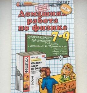 Гдз/решебник по физике 7-9 класс