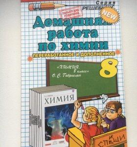 Гдз/решебник по химии 8 класс