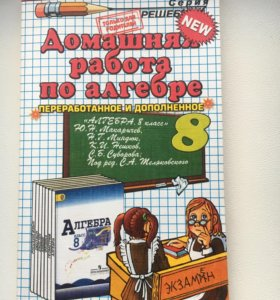 Гдз/решебник по алгебре 8 класс
