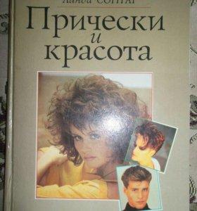 Книга Прически и красота