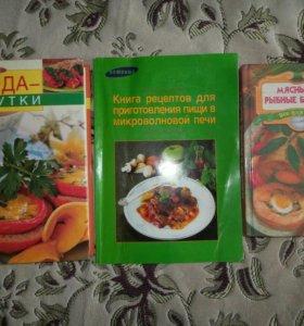 Книги приготовления блюд.Цена указана за все!