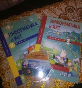 Учебник информатики.2 части.