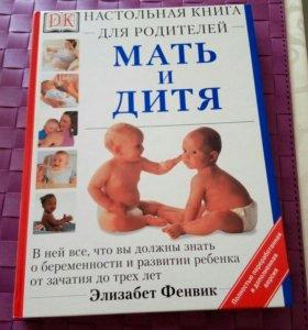 """Настольная книга для родителей """"Мать и дитя"""""""