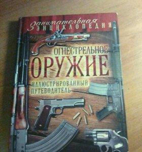 Энциклопедия огнестрельное оружие