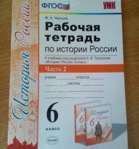 Рабочая тетрадь по истории России M. Н. Чернова