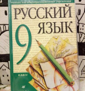 Учебники, 9 класс.