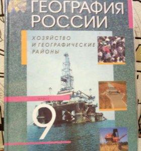 Учебники, 9 класс
