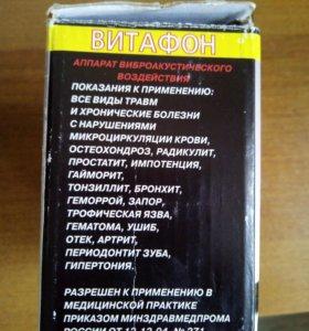 Витафон вибромагнито-акустический аппарат
