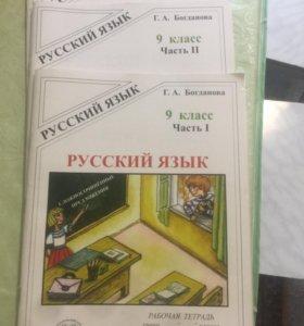 Новые рабочие тетради по русскому языку