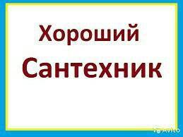 САНТЕХРЕМОНТ САНТЕХМОНТАЖ