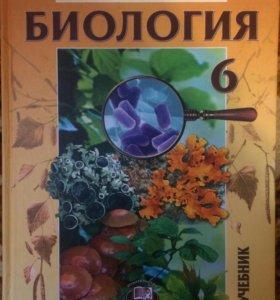 Биология - 6 класс