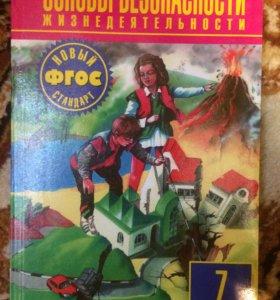 ОБЖ - 7 класс