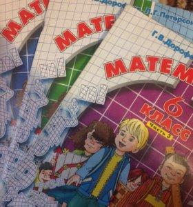 Математика (1,2,3 части) - 6 класс
