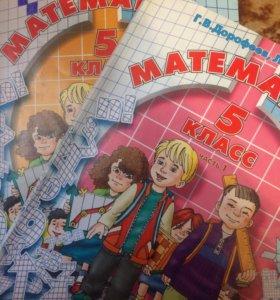 Математика (1,2 части) - 5 класс