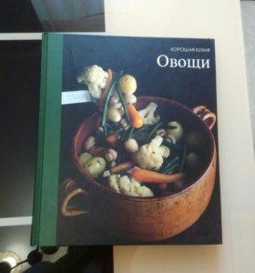 Кулинарная книга Овощи