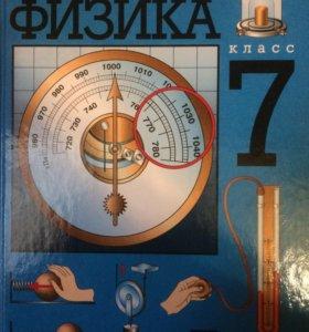 Физика - 7 класс