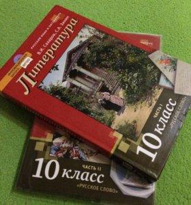 Литература 10кл 13г В.И.Сахаров