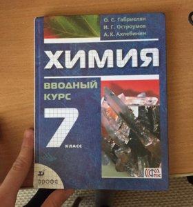 Учебник по химии за 7 класс