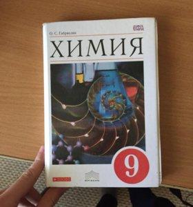 Учебник по химии за 9 класс