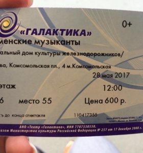 Билеты на Бременские музыканты